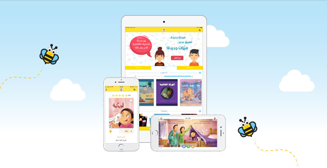Mobile Learning Apps: A Pathbreaking Trend Towards Effective Digital Education